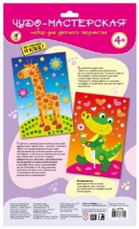Мозаика сверкающая Жираф. Крокодил